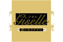 大阪 メンズエステ『Giselle「ジゼル」~想いをカタチに~』